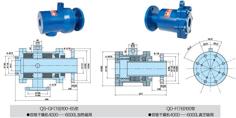 双锥干燥机加热端及真空端旋转接头安装图