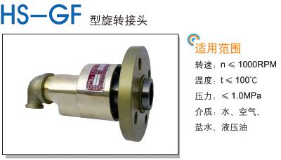通冷却水旋转接头(HS-GF型)